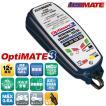 テックメイト optimate3 ver.2 バッテリーメンテナー 12Vバッテリー充電器 オプティメート3 TM-447
