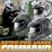 アライ ASTRO PROSHADE COMMAND (アストロ プロシェード コマンド) フルフェイスヘルメット 抗菌・消臭内装&プロシェードシステム搭載