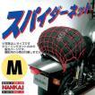 ナンカイ スパイダー ネット (ツーリングネット) Mサイズ/30×30cm BA111