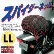 ナンカイ スパイダー ネット (ツーリングネット) LLサイズ/50×50cm BA113