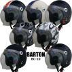 リード工業 LEAD BARTON BC-10 フリーサイズ スモールジェットヘルメット