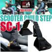 タンデムライダーズ スクーター専用 チャイルドステップ SC-1