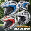 アライ TOUR-CROSS 3 FLARE(ツアークロス3 フレア) オフロードヘルメット
