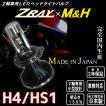 ZRAY×M&H バイク用 LEDヘッドライトバルブ H4/HS1型 DC12V専用 ZM1631-65