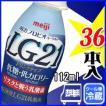 明治 プロビオドリンク 低糖・低カロリー 36本入り LG21乳酸菌 飲むヨーグルト 112ml meiji ポイント10倍