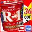 明治 R-1ヨーグルト ブルーベリー脂肪0 36個入り 食べるタイプ 112g meiji ポイント10倍