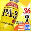 明治 PA-3 ドリンク 36本入り プロビオヨーグルト PA-3乳酸菌 飲むヨーグルト 112ml meiji ポイント10倍