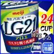 明治 プロビオヨーグルト アロエ脂肪0 24個入り LG21乳酸菌 112g meiji ポイント10倍