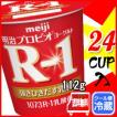 明治 R-1ヨーグルト 24個入り食べるタイプ 112g meiji ポイント10倍