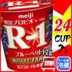 明治 R-1ヨーグルト ブルーベリー脂肪0 24個入り 食べるタイプ 112g meiji ポイント10倍
