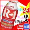 明治 R-1ドリンク 低糖・低カロリー 24本入り 飲むヨーグルト 112ml meiji ポイント10倍