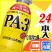 明治 PA-3 ドリンク 24本入り プロビオヨーグルト PA-3乳酸菌 飲むヨーグルト 112ml meiji ポイント10倍