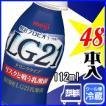 明治 プロビオドリンク【48本入り】 LG21乳酸菌 飲むヨーグルト 112ml meiji【セール時P最大10倍】