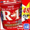 明治R-1ヨーグルト ブルーベリー脂肪0【48個入り】 食べるタイプ 112g meiji【セール時P最大10倍】