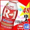 明治R-1ドリンク 低糖・低カロリー【48本入り】 飲むヨーグルト 112ml meiji【セール時P最大10倍】