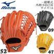 野球 グラブ グローブ 一般軟式用 ミズノ MIZUNO セレクトナイン 外野手向け サイズ14 新球対応
