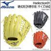 野球 グラブ グローブ 一般硬式用 ミズノ MIZUNO グローバルエリート Hselection 01 外野手用 サイズ16N