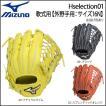 野球 グラブ グローブ 一般軟式用 ミズノ MIZUNO グローバルエリート Hselection 01 外野手用 サイズ16N 新球対応