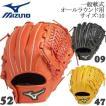 野球 グラブ グローブ 一般軟式用 ミズノ MIZUNO セレクトナイン オールラウンド用 サイズ10 新球対応
