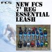 NEW FCS 7' REG ESSENTIAL LEASH リーシュコード ファンボード用