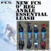 NEW FCS 9' REG ANKLE ESSENTIAL LEASH ロング足首用 リーシュコード