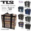 TOOLS(ツールス) TLS POLYTANK COVER 20L用 ポリタンクカバー
