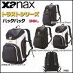 野球 バッグ バックパック 一般用 ザナックス xanax トラストシリーズ 約38L