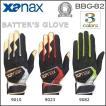 野球 バッティング手袋 一般用 ザナックス xanax シングルベルト 両手用