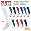 野球 ZETT ゼット 少年用 ローカットストッキング ジュニア用 -天竺編み-