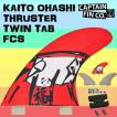 CAPTAIN FIN(キャプテントライ フィン) KAITO OHASHI THRUSTER TWIN TAB FCS トライ フィン 大橋海人