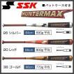 野球 SSK エスエスケイ 一般軟式バット ハンターマックス 84cm 85cm 86cm 新球対応