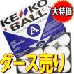 野球 ナガセケンコー 軟式ボール 公認球・検定球A号 ダース売り