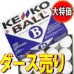 ナガセケンコー 軟式ボール 公認球・検定球B号 ダース売り