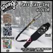 スノーボード 小物 ケース oran'ge オレンジ Pass case-Leg パスケース レッグ ロングリーシュセット