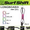 SURFSHIFT(サーフシフト) リーシュコード 9ft LONGBOARD ロングボード 足首用