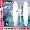 サーフボード torq(トルク) 9'0 Long Plain whiteエポキシ製ロングボード フィン付き!個人宅送料無料