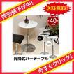 【送料無料】 一部予約 家具 昇降式 高さ調節可能 まるいカウンターテーブル 送料0円  バーテーブル 40φ BK WH