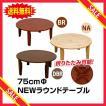 【送料無料】 一部予約 家具 丸いちゃぶ台 座卓 送料0円 NEW ラウンドテーブル 75φ BR DBR NA