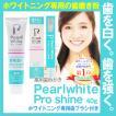 ホワイトニング 歯磨き粉 セルフ 送料無料 医薬部外品 40g 歯ブラシ付き