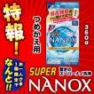 """【特報】なんと!あの【ライオン】トップ SUPER NANOX(スーパー ナノックス) 詰替え用 360g が〜""""お一人さま1個限定""""でお試し特価! ※取寄商"""