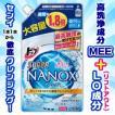 なんと!あの【ライオン】トップ SUPER NANOX(スーパー ナノックス) つめかえ用 大容量 660g が大特価! ※お取り寄せ商品