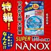 【特報】なんと!あの【ライオン】トップ SUPER NANOX(スーパー ナノックス) 詰替え用 大容量 660g が〜お試し特価! ※お取り寄せ商品