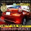 日産 ノート e-POWER eパワー LED リフレクター テー...