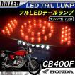 ホンダ 旧CB400F 旧CB350F CB500K CB550F CB750K2 LED...