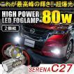 新型 セレナ C27 LED フォグランプ H8 80W OSRAM 2個セット バルブ ライト