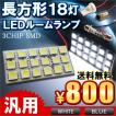 LEDルームランプ 18灯 汎用タイプ 選べる2色 ステップワゴン RK ヴェルファイア N BOX ノア ヴォクシー
