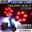 アドレス V125S LED テールランプ LEDテールライト 純...