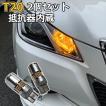 超高性能 t20 led ウインカー ピンチ部違い 爆光 ファン付き 最新