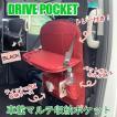 シートバックポケット キックガード ドライブポケット 車内収納