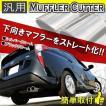 マフラーカッター 2本出し 下向き デュアル 斜め オーバル 軽自動車 普通車